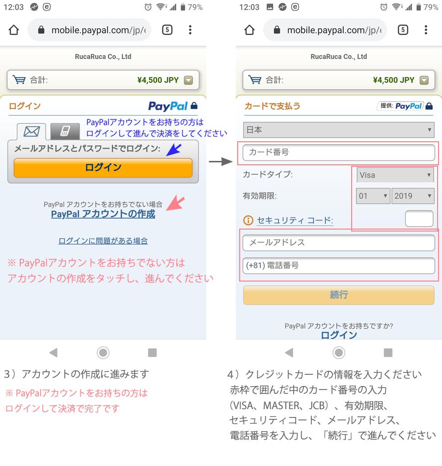 キャッシュレス消費者還元 5%還元店舗 PayPal決済方法2