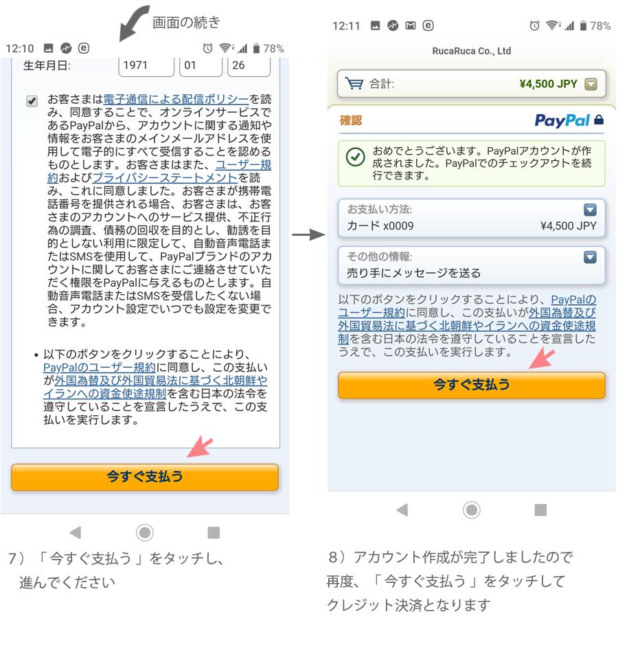 キャッシュレス消費者還元 5%還元店舗 PayPal決済方法4