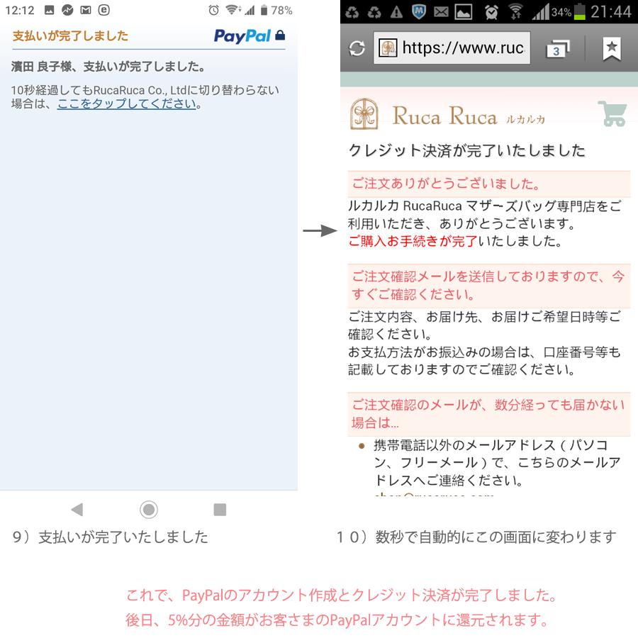 キャッシュレス消費者還元 5%還元店舗 PayPal決済方法5