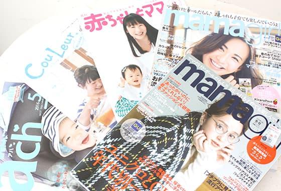 多数の雑誌に掲載されました