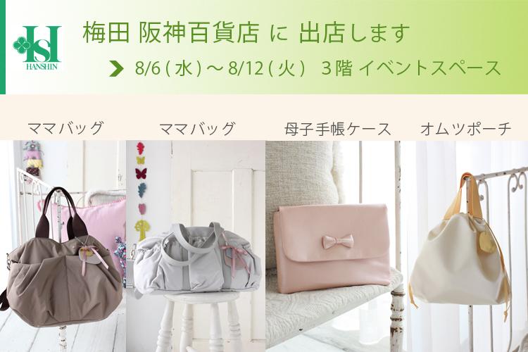 梅田 阪神百貨店に出店いたします