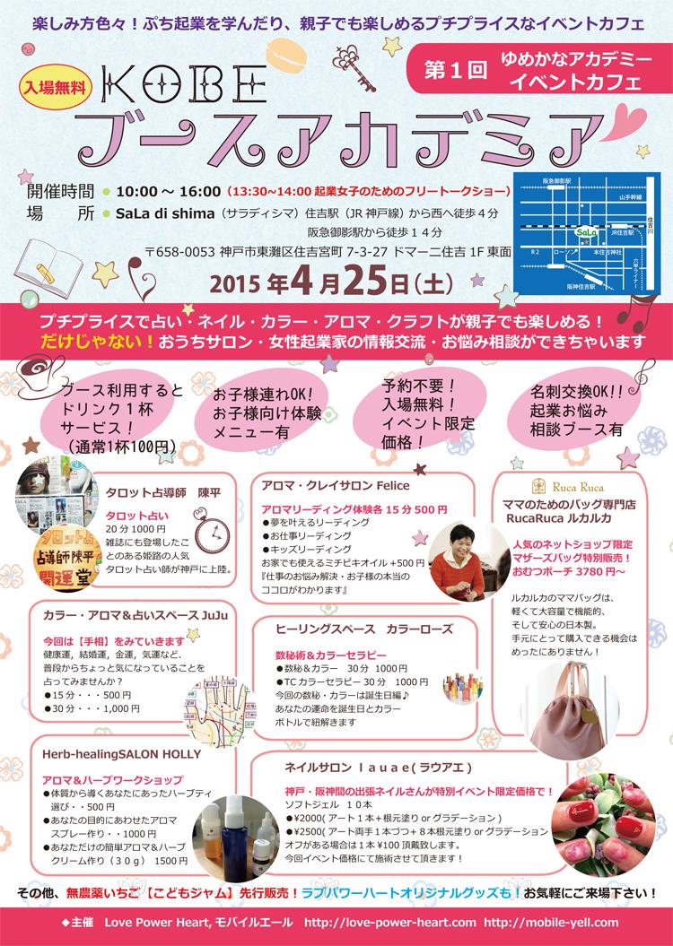 4/25(土) 神戸のイベントに出店します