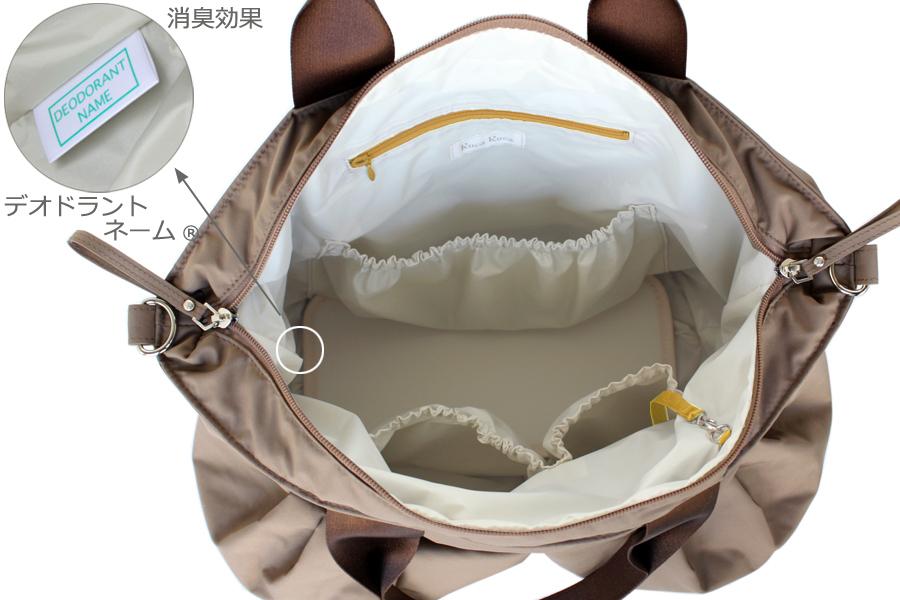 マザーズバッグの中は、撥水加工、消臭タグ付きでお手入れカンタン