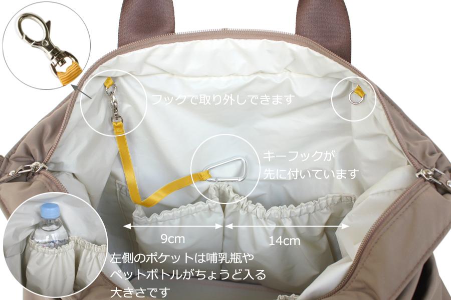 取り外しができる便利なフックストラップ付きマザーズバッグ