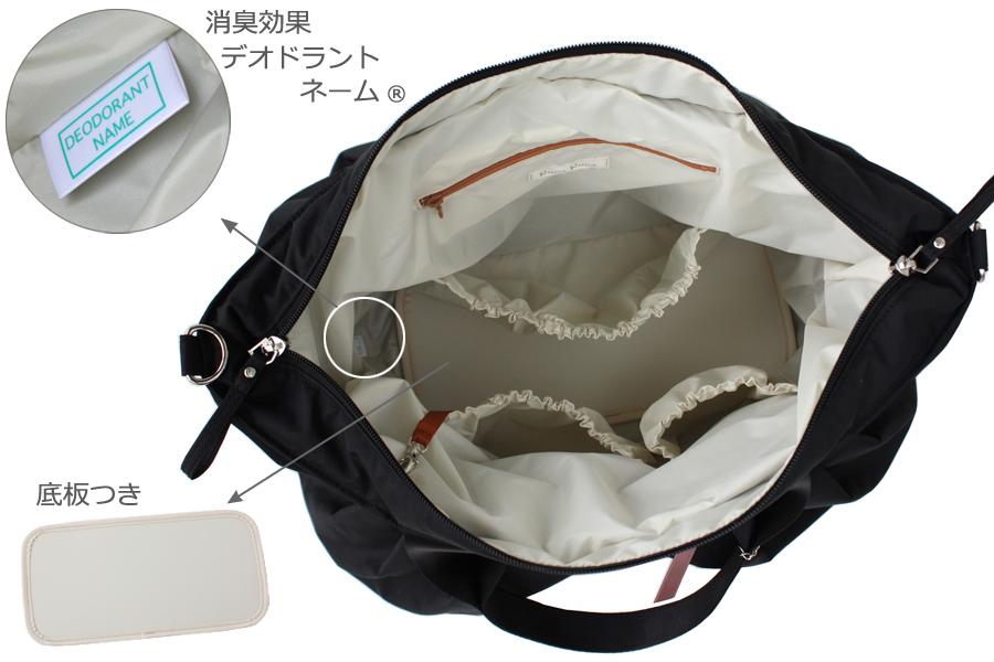 ママバッグの中は、はっ水加工でお手入れカンタン、清潔。底板と消臭タグが付いています