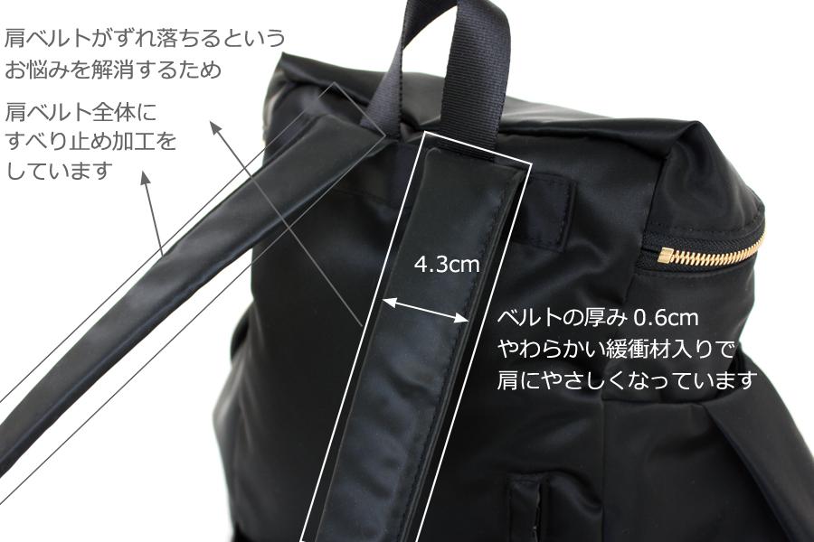 肩ベルト全体に、「すべり止め加工」が施されていて、ずれ落ちが防止できます
