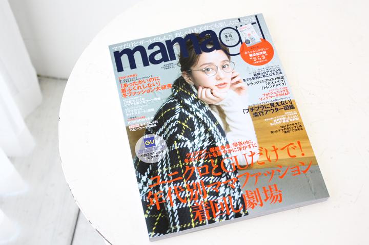 mamagirl(ママガール)'17 冬号に掲載されました♪