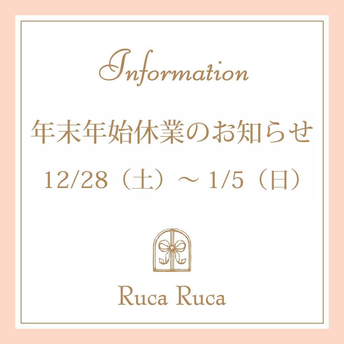 年末年始休業のお知らせ 12/28〜1/5