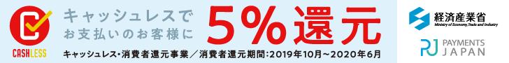 キャッシュレス消費者還元事業 5%還元店舗