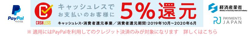 キャッシュレス消費者還元事業 5%還元店舗 Paypal