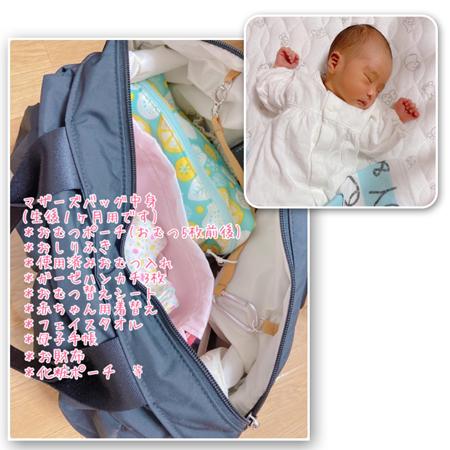 お産の準備、陣痛バッグ、マザーズバッグ