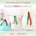 ママバッグ、おむつポーチ、母子手帳ケースなど、クリスマスラッピング無料です!