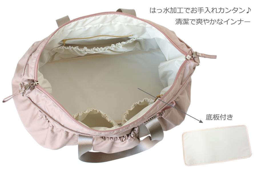 ママバッグの中は、はっ水加工で中も清潔、お手入れカンタンで爽やかな見やすいカラー♪