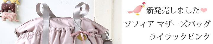 新発売!双子さんでも大丈夫♪ 大人可愛い♥ピンクのママバッグ