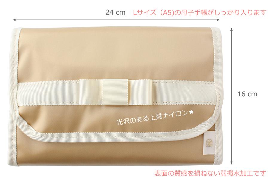 Lサイズ(A5)の母子手帳が入ります 光沢のある上質撥水ナイロン製
