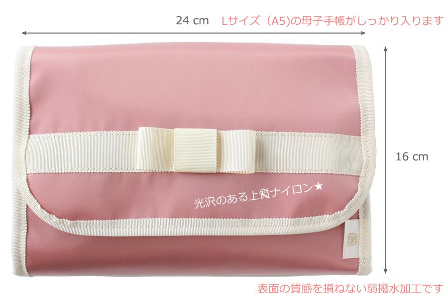 Lサイズ(A5)の母子手帳が入る大きめ 光沢のある上質撥水ナイロン製