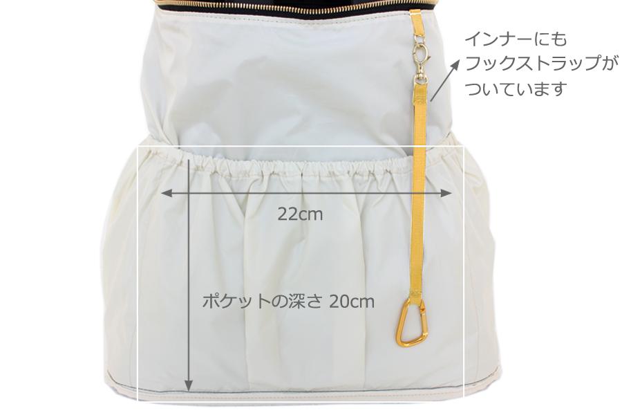 マザーズリュックの中のポケット仕様:カラビナストラップ、両サイドにゴム口ポケット(哺乳瓶やペットボトルが入ります)