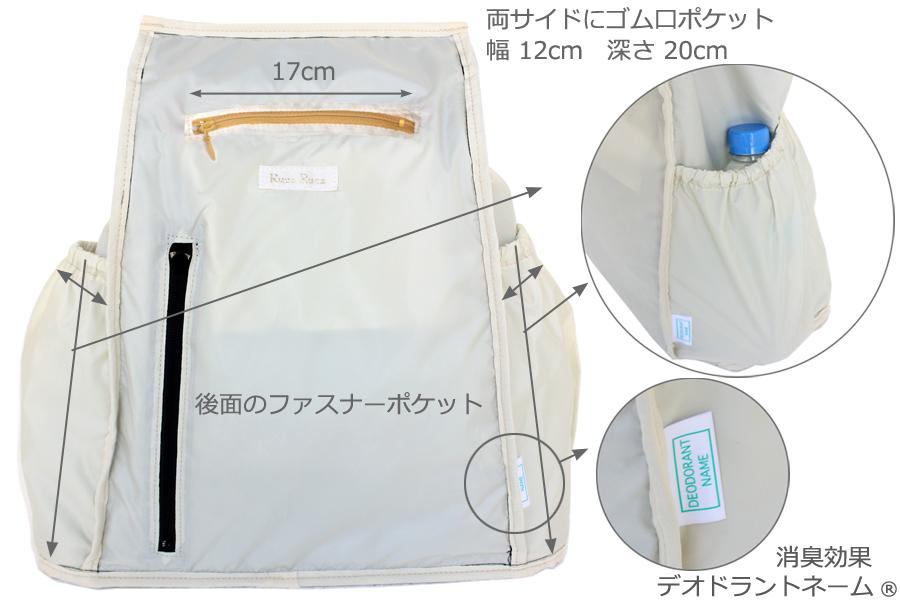 マザーズリュックの中のポケット仕様:ファスナー付きポケット、消臭効果デオドラントタグが付いています