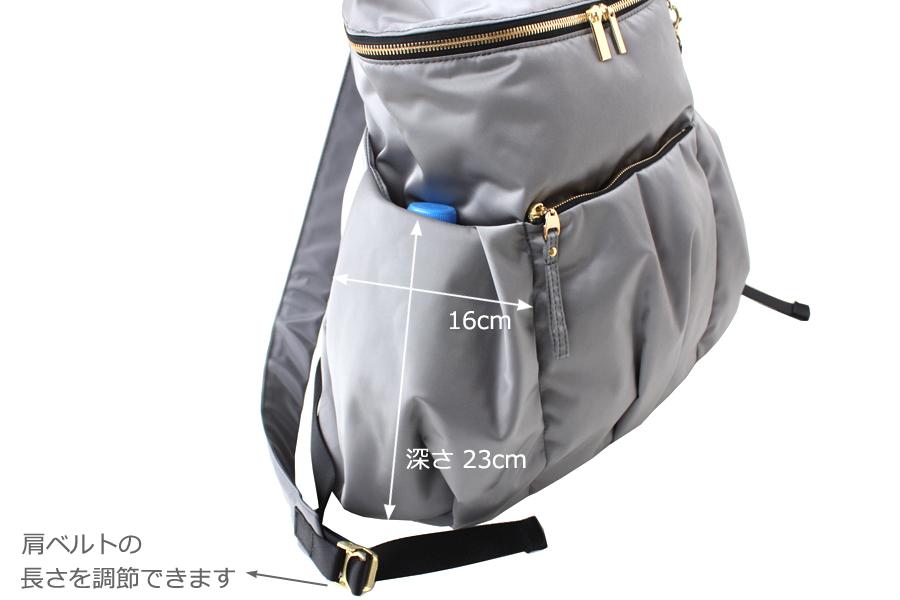 マザーズリュックの両サイドポケットは500mlのペットボトルが入る大きさです 肩ベルトは長さが調節できます