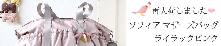 人気マザーズバッグが再入荷いたしました♪ おすすめソフィアライラックピンクカラーで大人可愛いママに♡