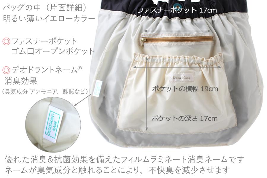 マザーズバッグの中は、ポケットの収納が多く機能的。貴重品にはファスナーポケット、消臭タグは効果的。