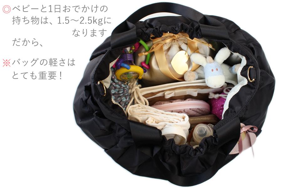 1日のおでかけの持ち物がすべてしっかり入るマザーズバッグ
