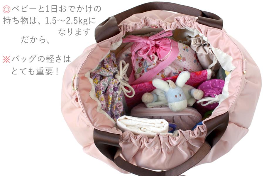 赤ちゃんと1日のおでかけの持ち物がすべてしっかり入るマザーズバッグ