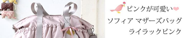 可愛いピンクの大人気マザーズバッグ