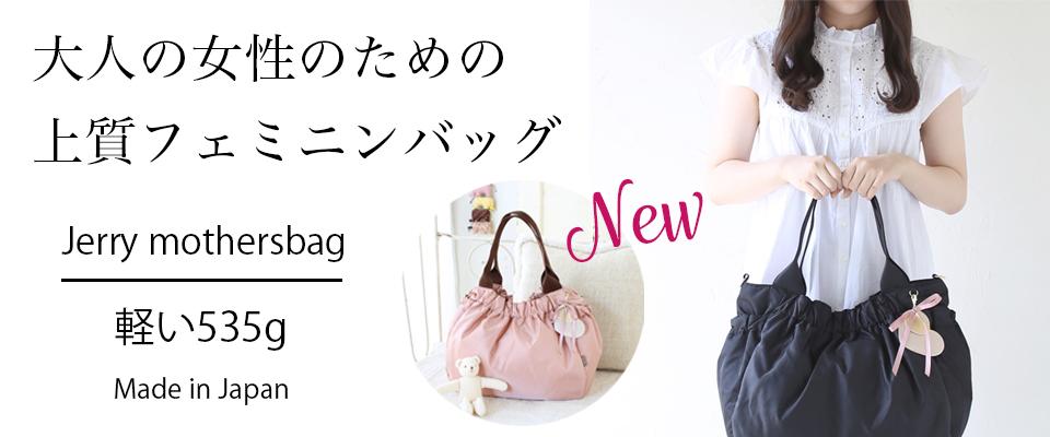 キレイめにもカジュアルにも合うシンプルデザインの人気マザーズバッグ、ジェリーがリニューアル新発売です!
