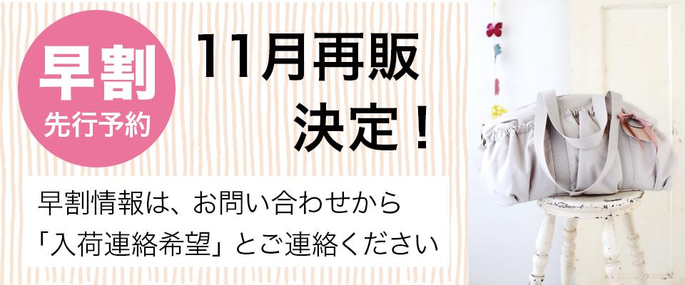 ソフィア マザーズバッグ11月にリニューアルで再販決定!10月中に早割予約販売いたします!
